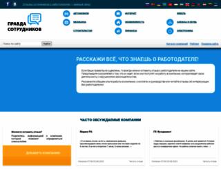 pravda-sotrudnikov.ru screenshot