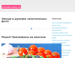 pravda-voiny.ru screenshot