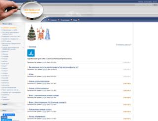 pravdaowebsurfe.ucoz.ru screenshot