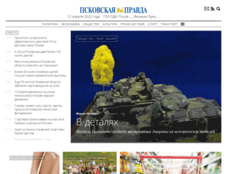 pravdapskov.ru screenshot