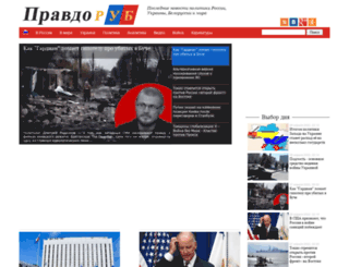 pravdoryb.info screenshot