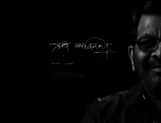 praveenbardapurkar.com screenshot