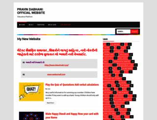 pravindabhani.blogspot.com screenshot