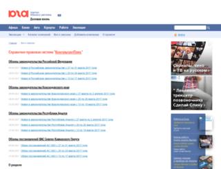 pravo.yuga.ru screenshot
