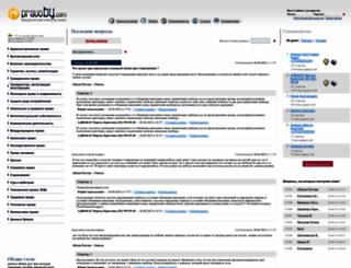 pravoby.com screenshot