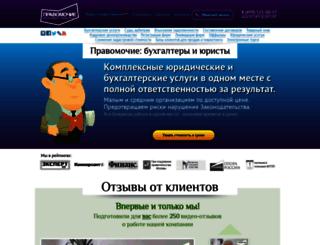 pravomochie.ru screenshot