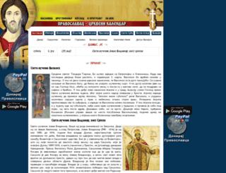 pravoslavnikalendar.iz.rs screenshot