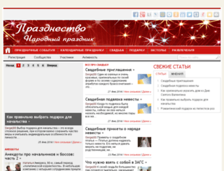 prazdnestvo.ru screenshot