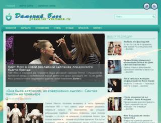 prazdnik-vtomske.ru screenshot