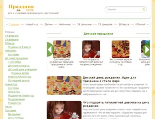 prazdnik.lifemammy.ru screenshot