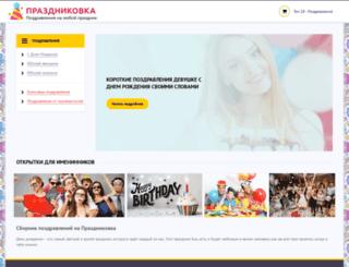 prazdnikovka.ru screenshot