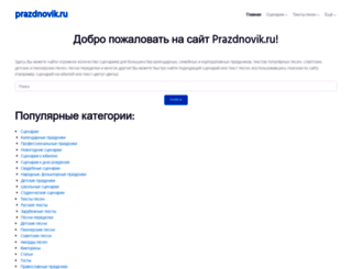 prazdnovik.ru screenshot