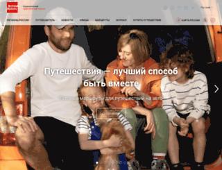 pre.russia.travel screenshot
