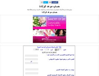 pregnancy-calculator.mrsaal.com screenshot