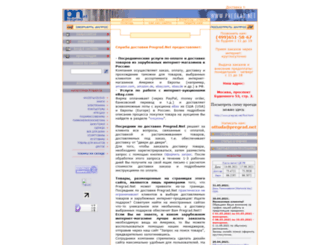 pregrad.net screenshot