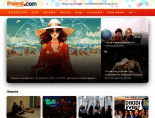 prelest.com screenshot