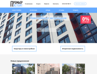 premierestate.ru screenshot