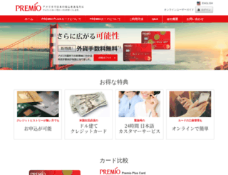 premio.com screenshot