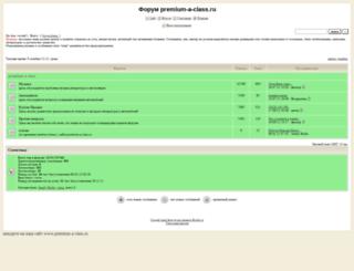premium.forum24.ru screenshot