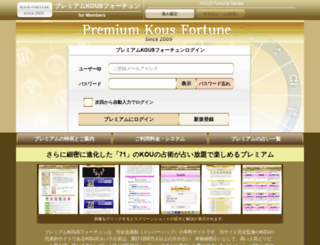premium.kousfortune.jp screenshot