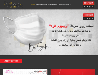 premiumcard.net screenshot