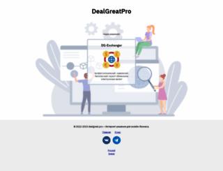 premiumexchanger.ru screenshot