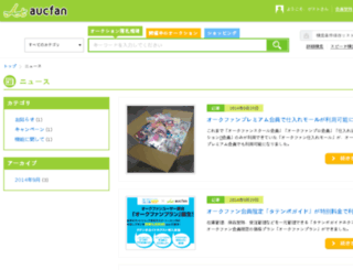 premiumtopic.aucfan.com screenshot