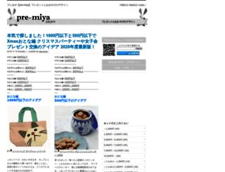 premiya.jugem.jp screenshot