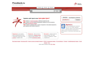 preodbank.ru screenshot