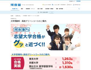 prep.kawai-juku.ac.jp screenshot