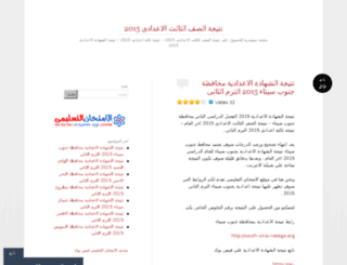 prep3natega.wordpress.com screenshot