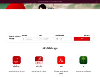 prepaidbill.robi.com.bd screenshot