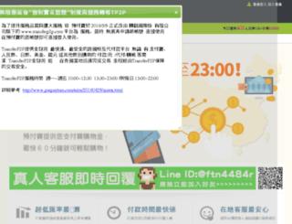prepaybao.com screenshot