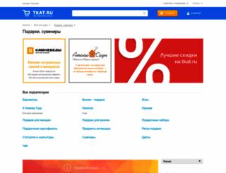 present.tkat.ru screenshot
