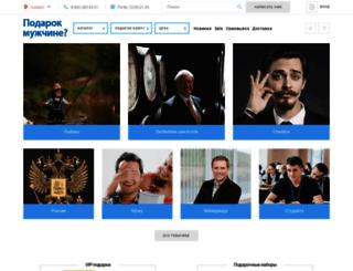 present4man.ru screenshot