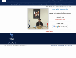 presidency.iaufb.ac.ir screenshot