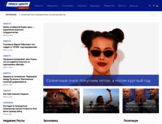 press-centr.com screenshot