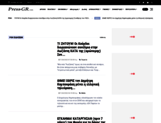 press-gr.com screenshot