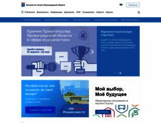 press.lenobl.ru screenshot