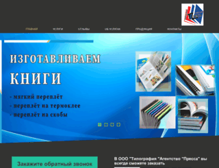 pressa56.ru screenshot