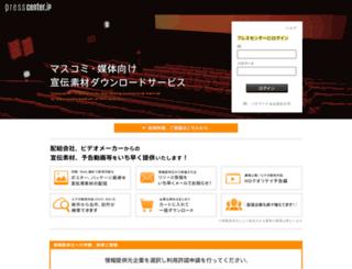 presscenter.jp screenshot