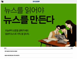 presskorea.or.kr screenshot