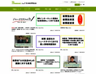 pressnet.or.jp screenshot