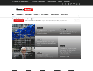 presspost.gr screenshot
