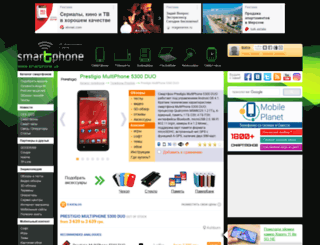 prestigio-multiphone-5300-duo.smartphone.ua screenshot