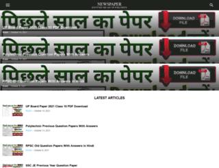 previousyearquestionpaper.co.in screenshot