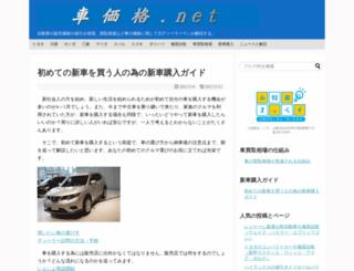 price-car.net screenshot