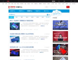 price.cnmo.com screenshot