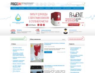 price13.ru screenshot