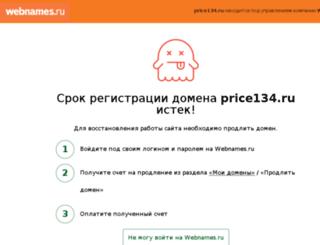 price134.ru screenshot